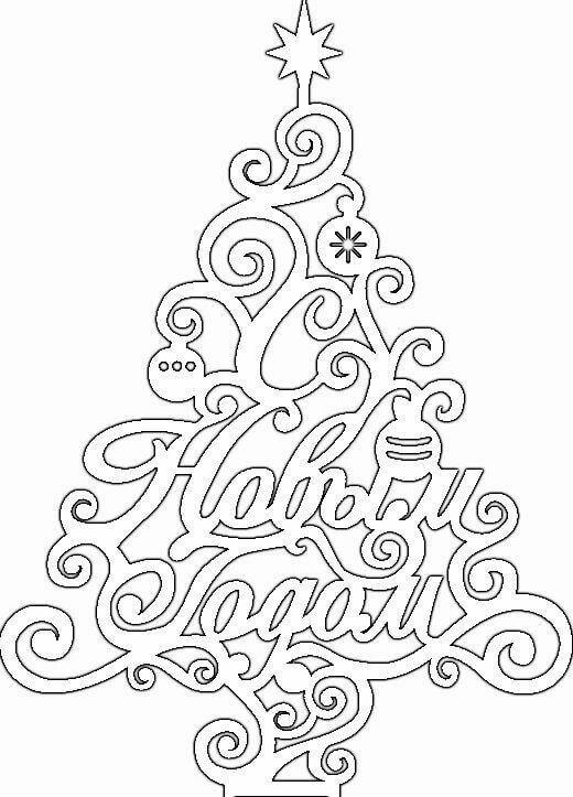 Вытынанки надпись в елке