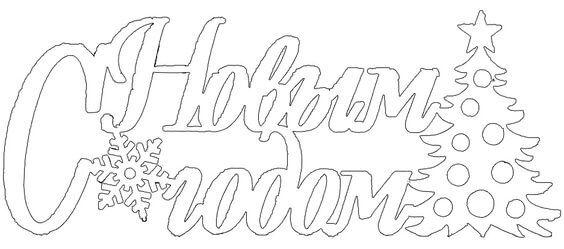 Вытынанки надпись
